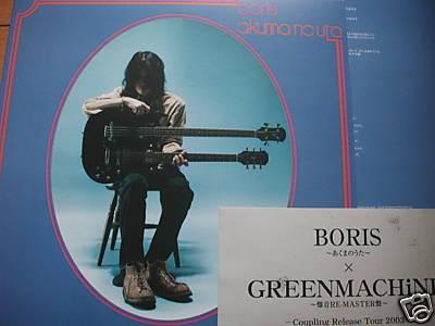 BORIS Akuma No Uta vinyl LP RARE JAPAN MELVINS SUNN
